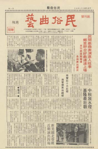 Minsuchui_newspapercover