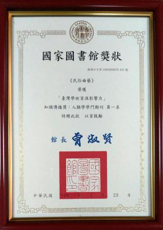 國圖108知識傳播獎